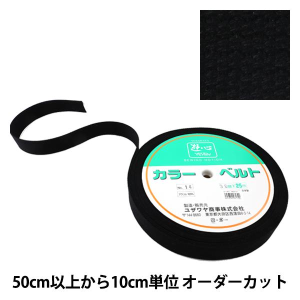 テープ 『1反売り(1巻売り) 遊心 カバンテープ 38mm巾 14番色 2-1301』 ユザワヤ限定商品