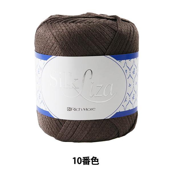 店内全品ポイント5倍 ×2 160円以上のご購入で送料無料 春夏毛糸 Silk Liza シルクリーザ RichMore 10番色 通常便なら送料無料 リッチモア NEW売り切れる前に☆
