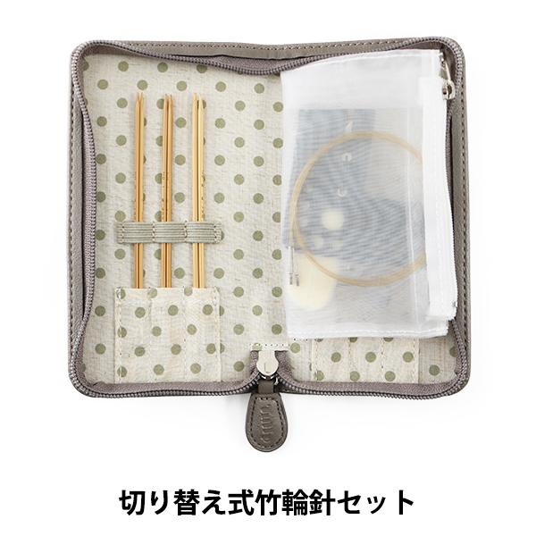 編み針セット 『キャリーシ―ロング 細 切り替え式竹輪針セット TCC-11』 Tulip チューリップ