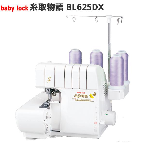 ベビーロック『糸取物語 BL625DX』 本体 ロックミシン 2本針4本糸 baby lock