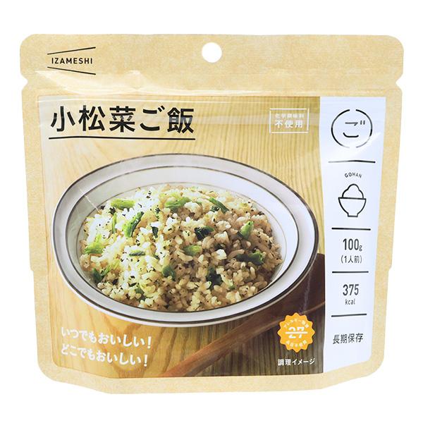 店内全品ポイント5倍!×2,160円以上のご購入で送料無料! 保存食品 『IZAMESHI(イザメシ) 小松菜ご飯』