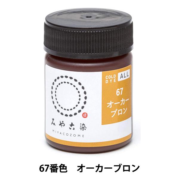 染料 『COLD DYE ALL(コールダイオール) 67オーカーブロン』 染色 みやこ染め ECO染料 粉剤