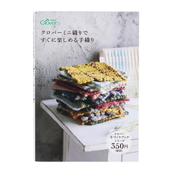 店内全品ポイント5倍 ×2 160円以上のご購入で送料無料 実物 完売 書籍 クロバーミニ織りですぐに楽しめる手織り 71-395 Clover クロバー