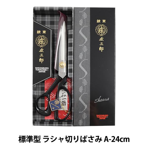 はさみ 『庄三郎 標準型 ラシャ切りばさみ A-24cm』 01-240 河口 KAWAGUCHI
