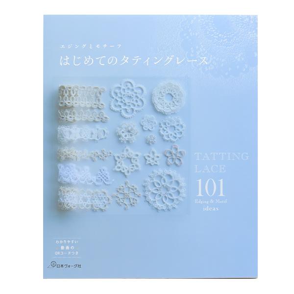 店内全品ポイント5倍 ×2 160円以上のご購入で送料無料 書籍 エジングとモチーフ 日本ヴォーグ社 VOGUE 定番から日本未入荷 新商品!新型 はじめてのタティングレース NV70413