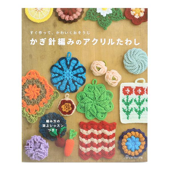 店内全品ポイント5倍 ×2 160円以上のご購入で送料無料 書籍 すぐ作って 日本ヴォーグ社 贈答品 VOGUE メーカー公式ショップ かぎ針編みのアクリルたわし かわいくおそうじ NV70426
