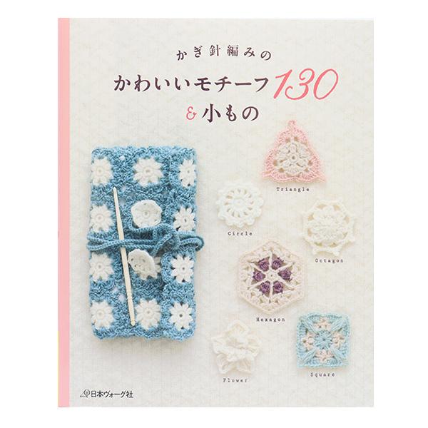 様々な形のモチーフをたっぷり130点をご紹介 書籍 かぎ針編みのかわいいモチーフ130小もの 日本ヴォーグ社 NV70326 メーカー再生品 VOGUE 受賞店