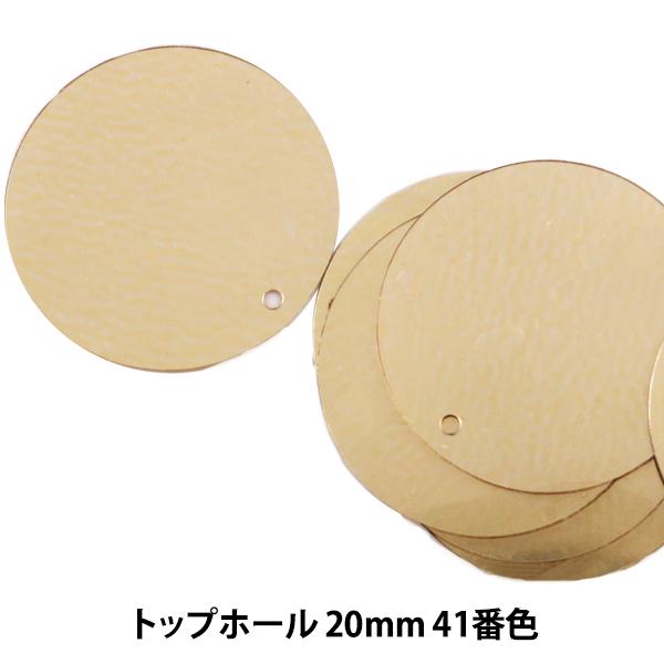 アクセサリーやビーズ刺繍に スパンコール トップホール オンラインショップ 20mm 安値 SH 41番色