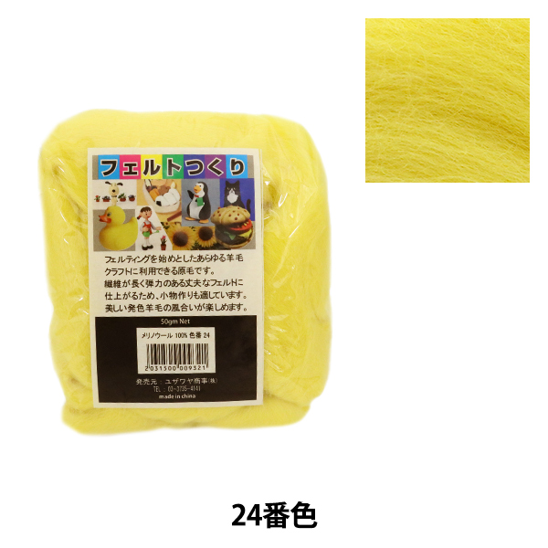 発売モデル 刺すだけ簡単 小物作り 羊毛フェルト フェルトつくり 約50g ブランド買うならブランドオフ 24番色 黄色