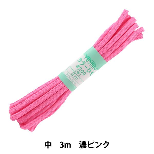 手芸ひも カラーひも 中 濃ピンク 遊心 ユザワヤ限定商品 63 サービス 新発売 YUSHIN