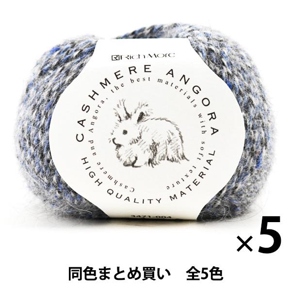 秋冬毛糸 リッチモア カシミヤアンゴラ/5玉セット 【まとめ買い・大口】