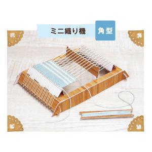 編み物道具最大20%オフ 編み機 4年保証 ミニ織り機 信託 角形 ハマナカ Hamanaka H208-003