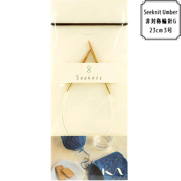 軽くて 柔らかく編み易い輪針 永遠の定番 編み針 祝日 SEEKNIT Umber 23cm KA 非対称輪針G 3号 近畿編針