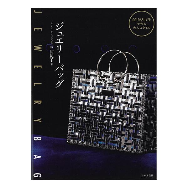 新素材ロマーレ 上品 チューブベリーを使った作品集です 書籍 ジュエリーバッグ Hamanaka H103-194 訳あり ハマナカ