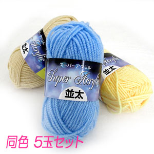 ◎ Super acrylic lined with thick color 5 ball, the yarn crochet / knitting / 5 Pack / set