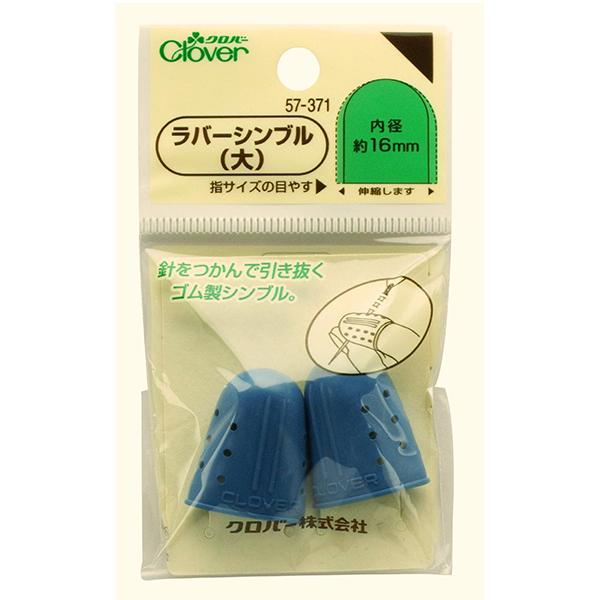 激安挑戦中 天然ゴム製の極薄 0.5mm なので指先の感覚を損なわず しっかり針をつかめます 指ぬき ラバーシンブル クロバー 売り込み Clover 57-371 大