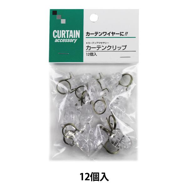 カーテン用品 『カーテンクリップ 透明 12個入り』