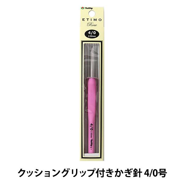 世界中で愛用されるエティモシリーズ オンライン限定商品 編み針 ETIMO Rose エティモロゼ 4 クッショングリップ付きかぎ針 0号 チューリップ Tulip 入荷予定