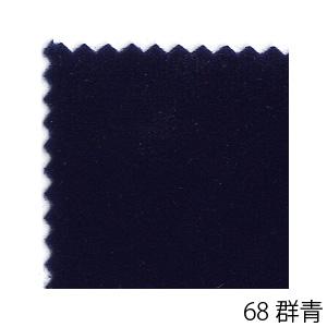 【まとめ買い・大口】 生地 『ハイミロン(ニューハイベルソフト)群青/68』