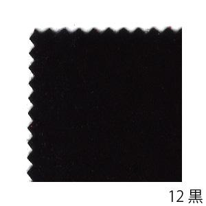 【まとめ買い・大口】 生地 『ハイミロン(ニューハイベルソフト)黒/12』