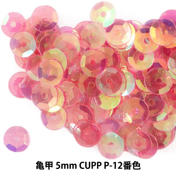 お得なキャンペーンを実施中 アクセサリーやビーズ刺繍に スパンコール 亀甲 CUPP 店 5mm P-12番色