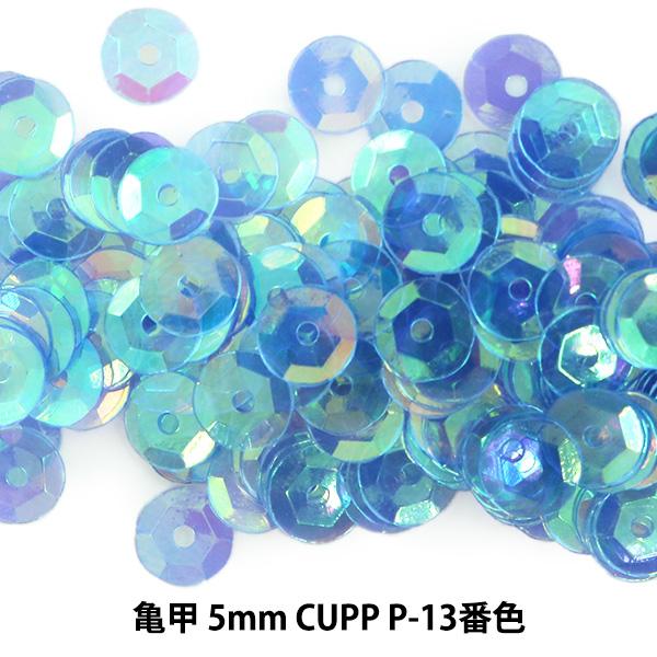 超目玉 アクセサリーやビーズ刺繍に スパンコール 超目玉 亀甲 5mm P-13番色 CUPP