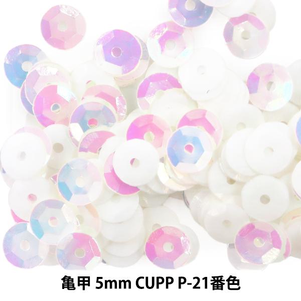 一部予約 アクセサリーやビーズ刺繍に スパンコール お買い得品 亀甲 5mm P-21番色 CUPP