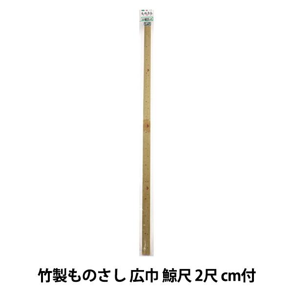 使いやすい物差し! ものさし 『竹製ものさし 広巾 鯨尺 2尺 cm付』 KA 近畿編針