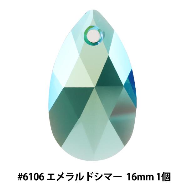 吊り下げに便利な一つ穴タイプ スワロフスキー #6106 Pear-shaped Pendant 1粒 エメラルドシマー 16mm SWAROVSKI 格安店 モデル着用 注目アイテム スワロフスキー社