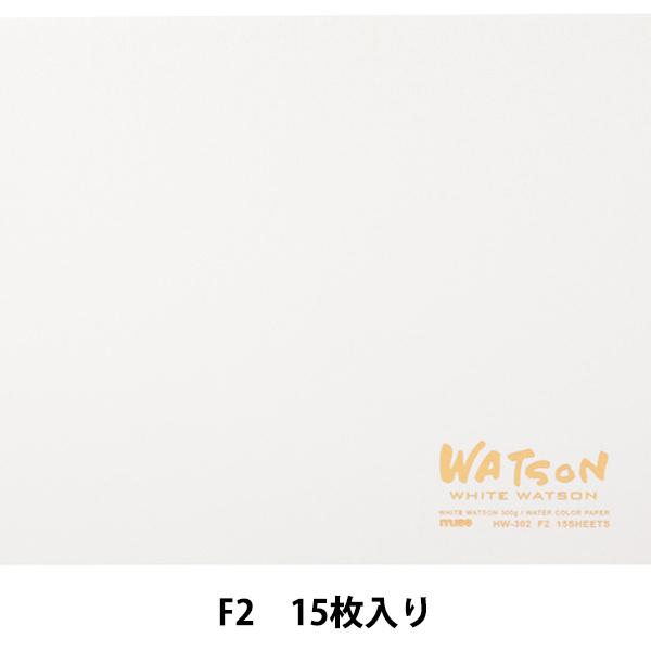 定番高級水彩紙ホワイトワトソンのブロックタイプ 画材 ホワイトワトソンブロック 開催中 超特厚口 HW-302 メーカー公式 muse F2 ミューズ
