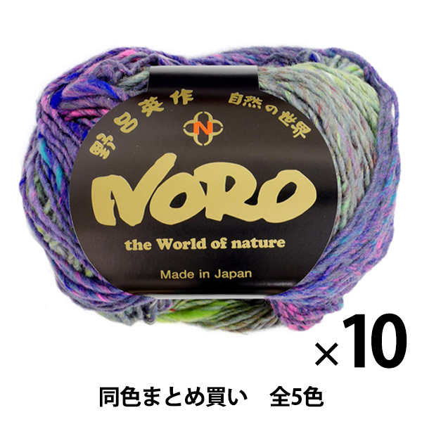 秋冬毛糸 野呂英作 ことり/10玉セット 【まとめ買い・大口】