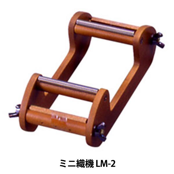 デリカビーズ専用織機 織り機 ミニ織機 超人気 専門店 ミユキ MIYUKI 授与 LM-2