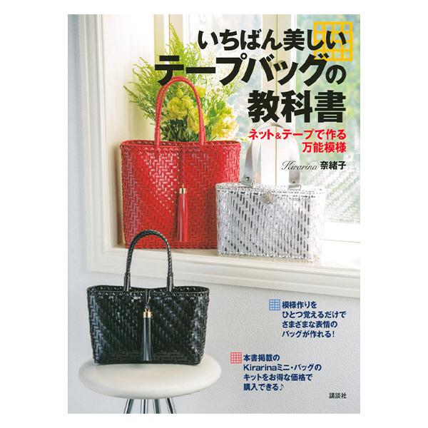 人気のバッグが自作できる 書籍 いちばん美しいテープバッグの教科書 ディスカウント 講談社 春の新作