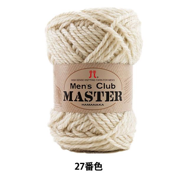 秋冬毛糸 『Men's Club MASTER(メンズクラブ マスター) 27番色』 Hamanaka ハマナカ