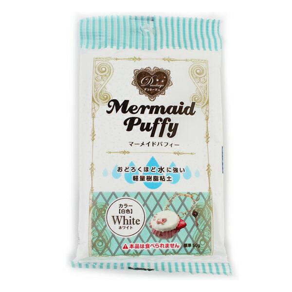 お金を節約 軽量粘土 Mermaid 宅配便送料無料 Puffy マーメイドパフィー 50g ホワイト PADICO パジコ