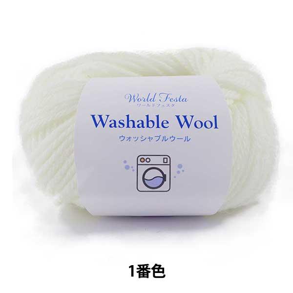 秋冬毛糸 『ウォッシャブルウール ホワイト 1番色』 【ユザワヤ限定商品】