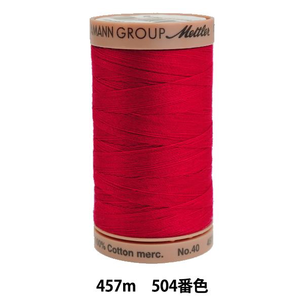 メトラー社の綿100%キルト糸 大巻 キルティング用糸 『メトラーコットン ART9135 #40 約457m 504番色』