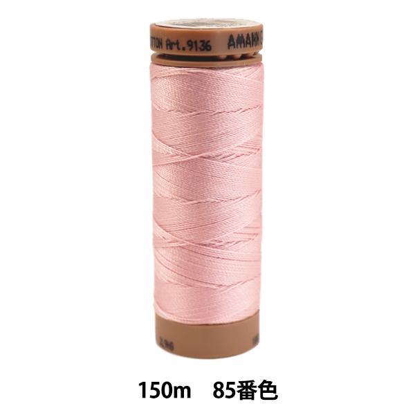メトラー社の綿100%キルト糸 キルティング用糸 『メトラーコットン ART9136 #40 約150m 85番色』