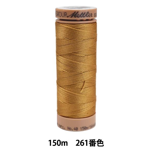 メトラー社の綿100%キルト糸 キルティング用糸 『メトラーコットン ART9136 #40 約150m 261番色』