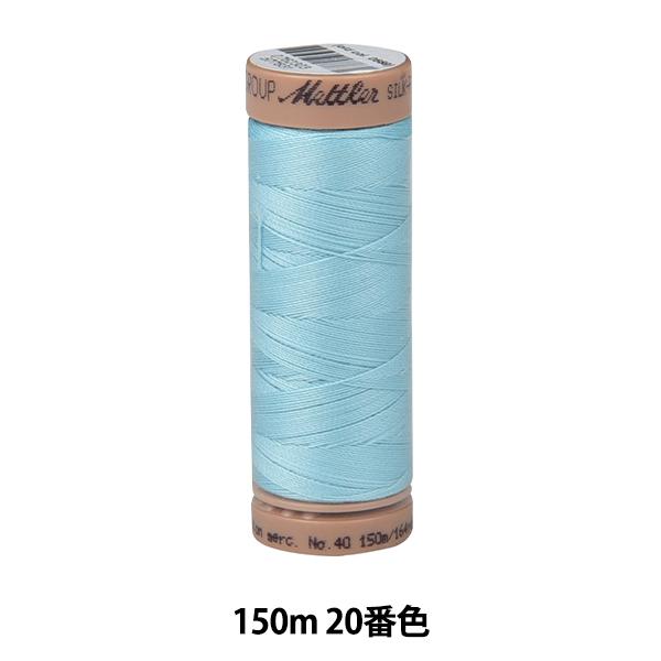 メトラー社の綿100%キルト糸 キルティング用糸 『メトラーコットン ART9136 #40 約150m 20番色』