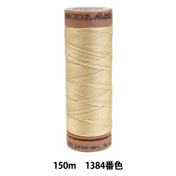 メトラー社の綿100%キルト糸 キルティング用糸 『メトラーコットン ART9136 #40 約150m 1384番色』