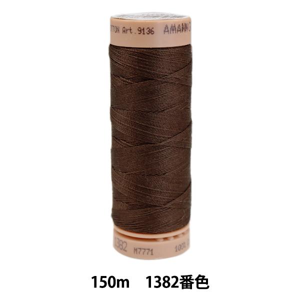 メトラー社の綿100%キルト糸 キルティング用糸 『メトラーコットン ART9136 #40 約150m 1382番色』