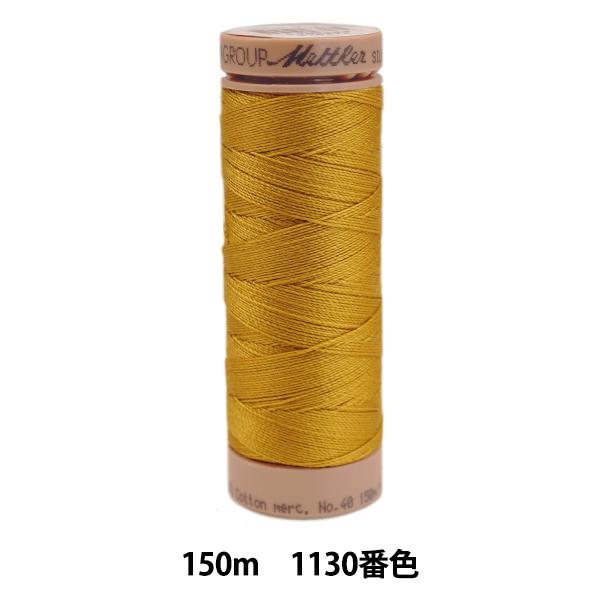 メトラー社の綿100%キルト糸 キルティング用糸 『メトラーコットン ART9136 #40 約150m 1130番色』