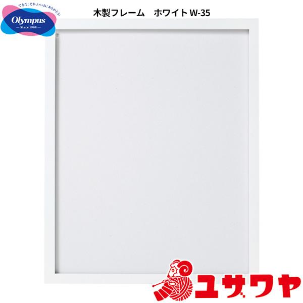 オリムパス 木製フレーム ホワイト /W-35/5個セット 【まとめ買い・大口】