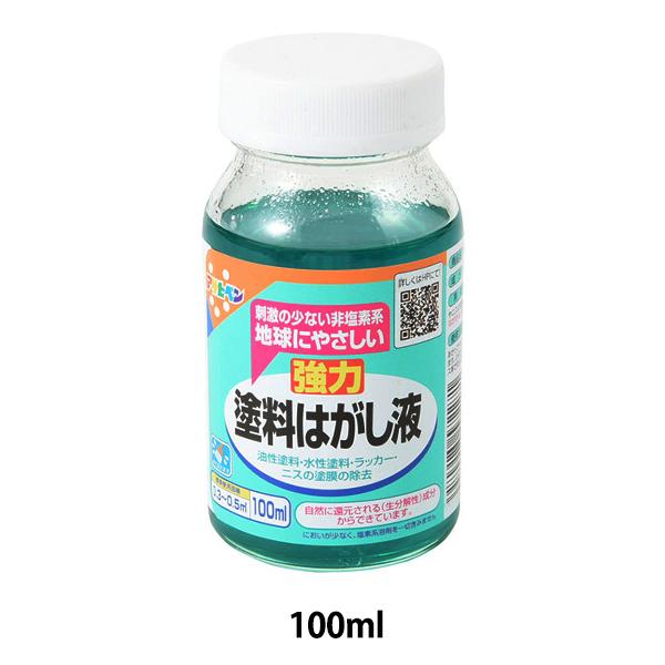 店内全品対象 刺激の少ない非塩素系塗料はがし液 塗料 在庫限り 塗料はがし液 100ml アサヒペン