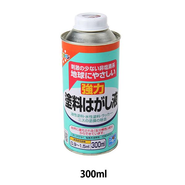 ショッピング 刺激の少ない非塩素系塗料はがし液 塗料 塗料はがし液 アサヒペン 300ml 限定モデル