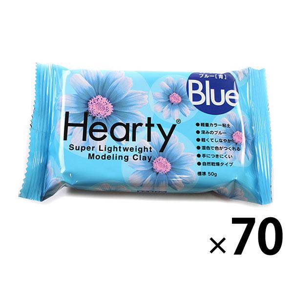 ハーティカラー 50g×70個(ケース) ブルー /3121 【まとめ買い・大口】
