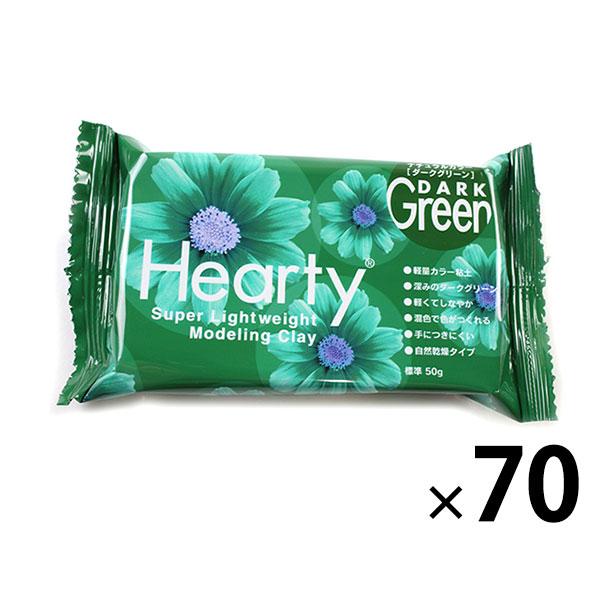 ハーティカラー 50g×70個(ケース) ナチュラルカラー ダークグリーン /3138 【まとめ買い・大口】