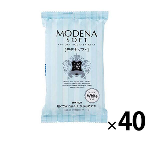 樹脂粘土 モデナソフト 40個(ケース) 【まとめ買い・大口】