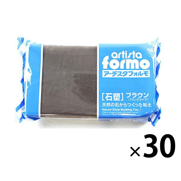 石粉粘土 アーチスタフォルモ 30個(ケース) ブラウン/2106 【まとめ買い・大口】